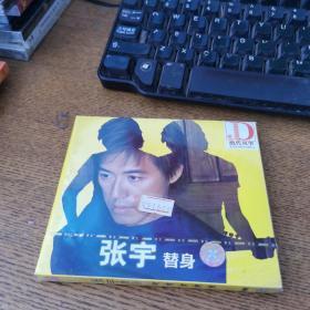 张宇替身CD未开封
