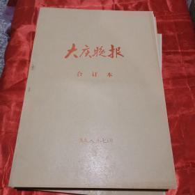 大庆晚报合订本1998年七月