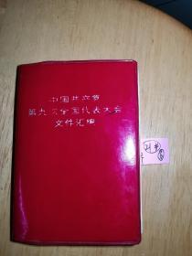 中国共产党第九次全国代表大会文件汇编  软精装  8副伟人开会照片  无划写,难得品相  21# ⑥