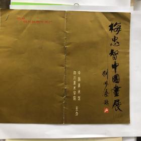 梅忠智中国书展  共12页