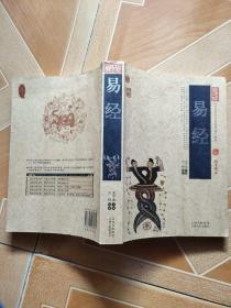 中国古典名著百部藏书:易经   原版内页干净