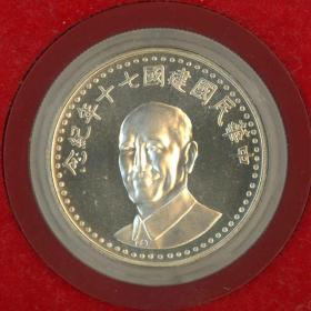 闲山集推荐世界银币——中国台湾1981年民国成立七十周年纪念银币原盒(永久保真)