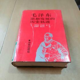 毛泽东思想发展的历史轨迹(一版一印,硬精装,上海图书馆藏书。)
