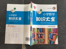 小学数学知识大全(2011年4月印刷)