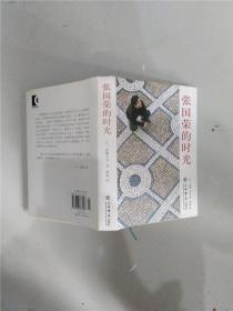 张国荣的时光 【精装】