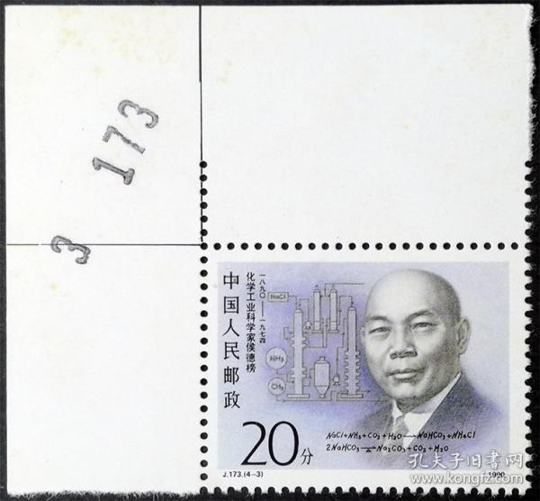J173 中國現代科學家(4-3)原膠全新上品帶直角邊版號(J173-3郵票)