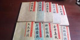 东方修道文库【共10本】