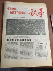中華全國新聞工作者協會記事   共143期合售含試刊1-7期,缺117。128.129.130期
