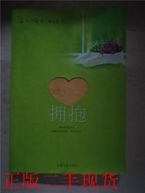 拥抱  : 张小娴散文精选集