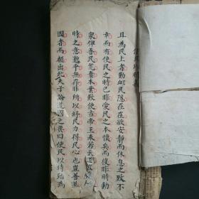 船山遺稿抄本