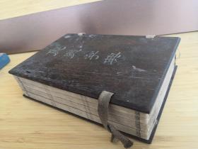 清光緒八年  上海點石齋印本   《康熙字典》一夾四冊全是書為清末康熙字典中的佳作,夾板為紅木制作,鐫  康熙字典,封面為綠綾  極其大方。