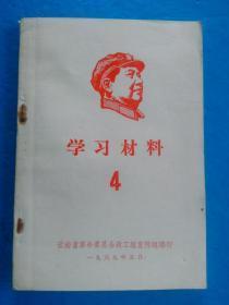 學習材料 (4)高舉毛澤東思想偉大紅旗....