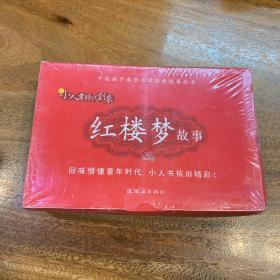 中国孩子成长必读经典故事丛书·新小人书时代到来:红楼梦故事(套装共20册)