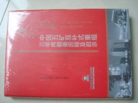 使命的成就:中国五矿互补式重组三年两翻番历程及启示。没有拆封