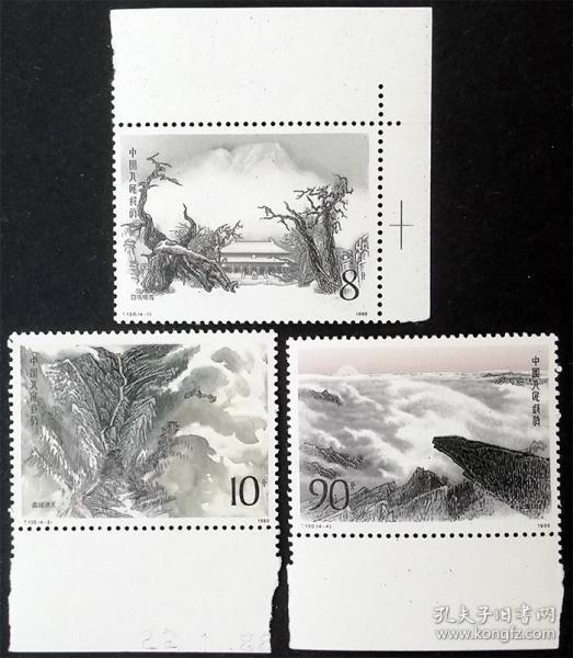 T130 泰山(4-1、2、4)原膠全新全品帶邊合售(T130-4郵票)