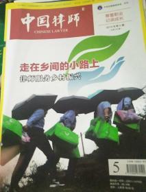 中國律師2019年5期