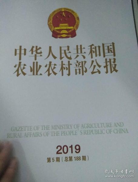 中華人民共和國農業農村部公報2019年5期