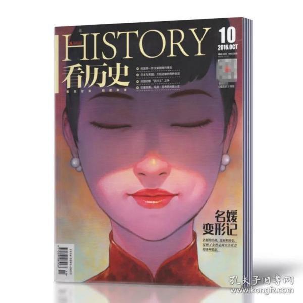 看歷史雜志 2016年10月總第117期 名媛變形記