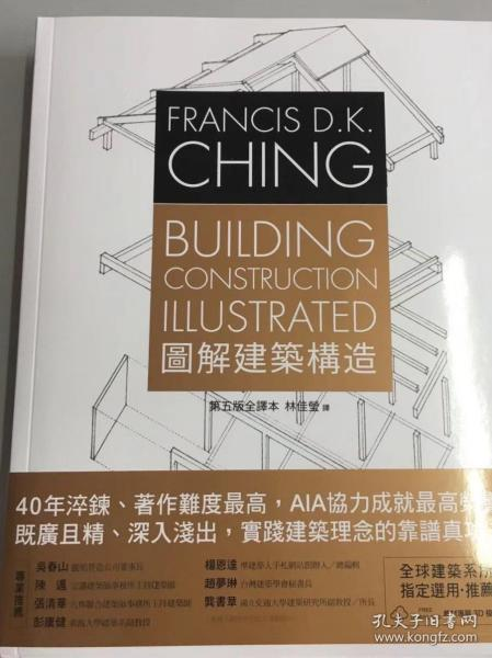 現貨  建筑人必備 《圖解建筑結構》+《圖解建筑構造》2本/套