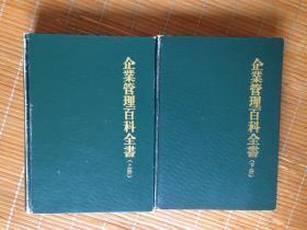 哈佛企业管理百科全书(上下册)