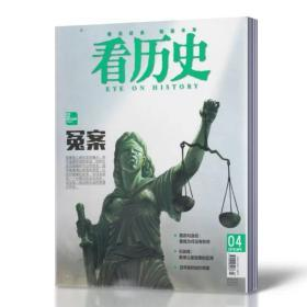 看歷史雜志 2016年04月四月刊  冤案 曹操為何沒有稱帝 百年前的紐約帝國 香港公屋政策的起源