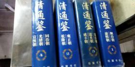 清通鉴    全四册    一版一印