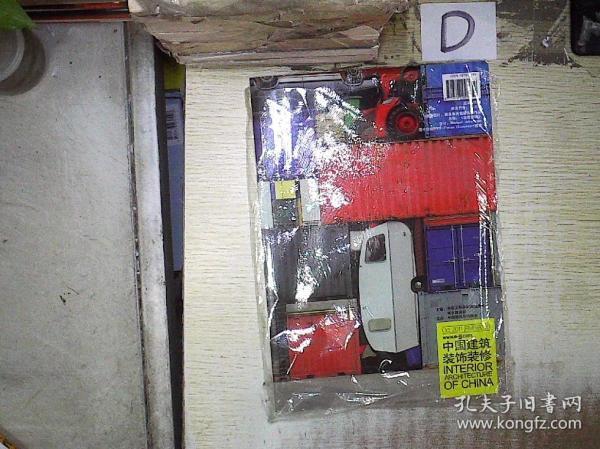 中國建筑裝飾裝修 OCT 2011 總第106期