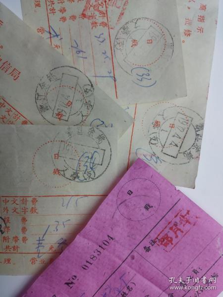 70年代電報費收據(浙江余姚縣)