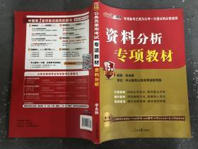 2013中公版·公务员录用考试专项教材:资料分析