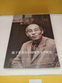傳記文學2019年第3期總第346期(內有陳子善及其中國現代文學研究)