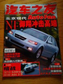 汽車之友2005-17(209)