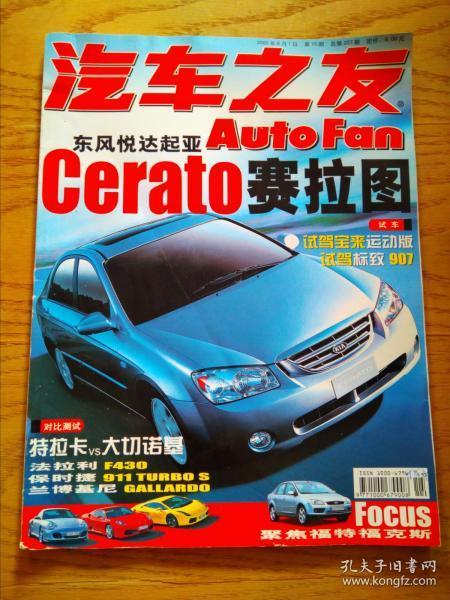 汽車之友2005-15(207)
