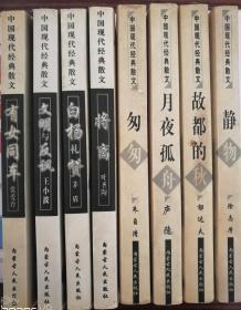中國現代經典散文 有女同車