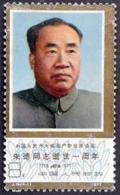 J19 朱德(4-1)原膠全新上品(J19-1郵票)