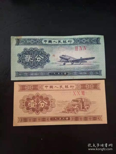 貳分,壹分人民幣