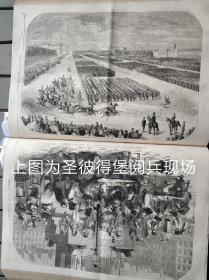 1858年《畫刊》合訂本補圖,第二次鴉片戰爭全記錄