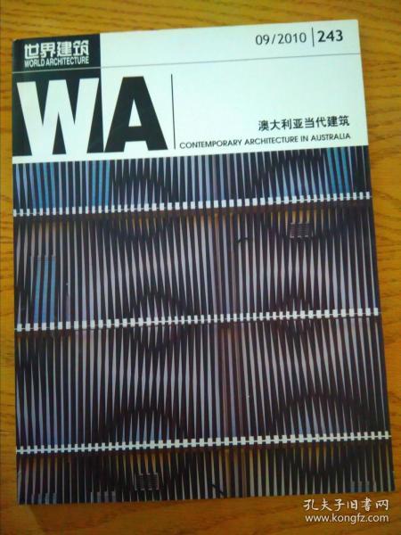 世界建筑2010-9(243)