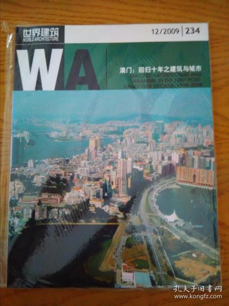 世界建筑2009-12(234)未拆封