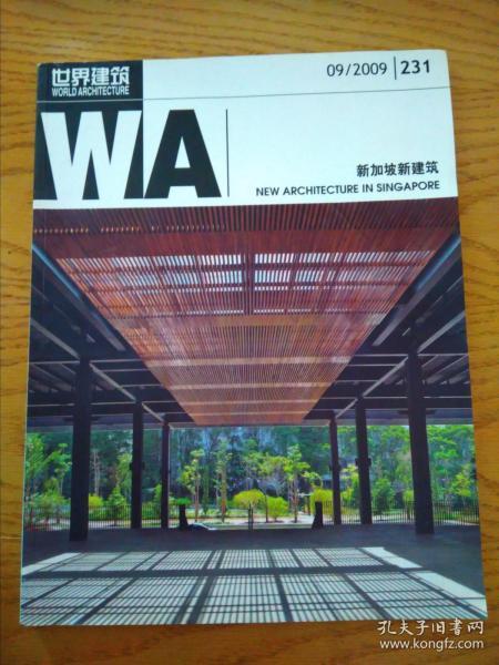 世界建筑2009-9(231)