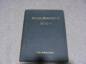 石油地质实验手册