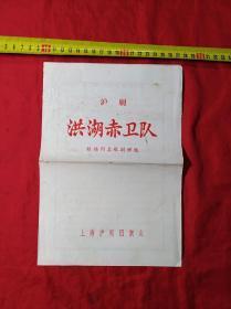 16开沪剧节目单:洪湖赤卫队(文革)