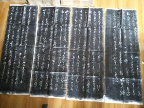 岳飛前出師表四條屏拓片~宣紙手拓