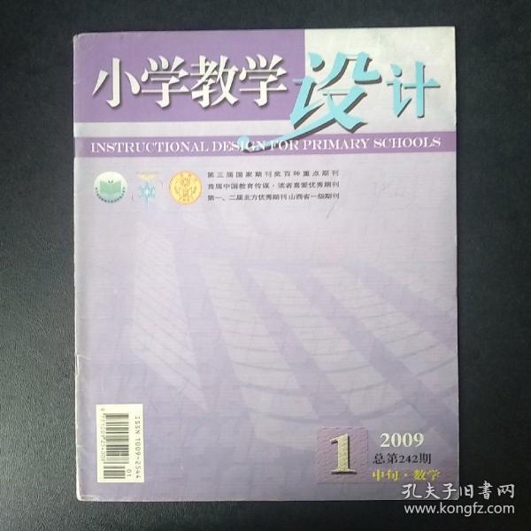 小學教學設計  數學  2009.1