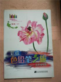 彩绘色铅笔之旅  花草植物篇