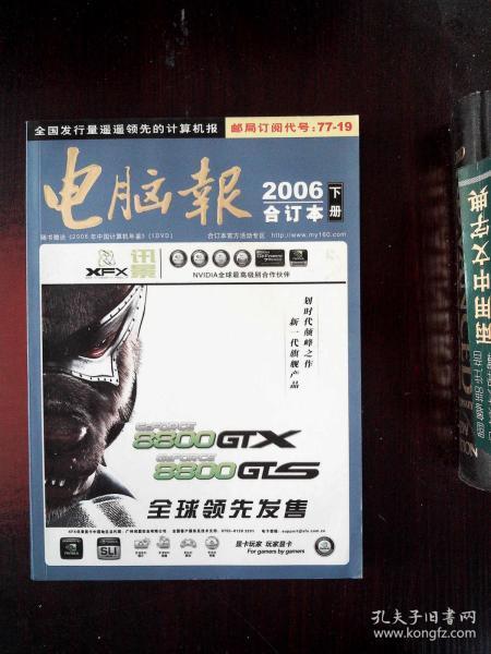 電腦報 2006合訂本 下冊