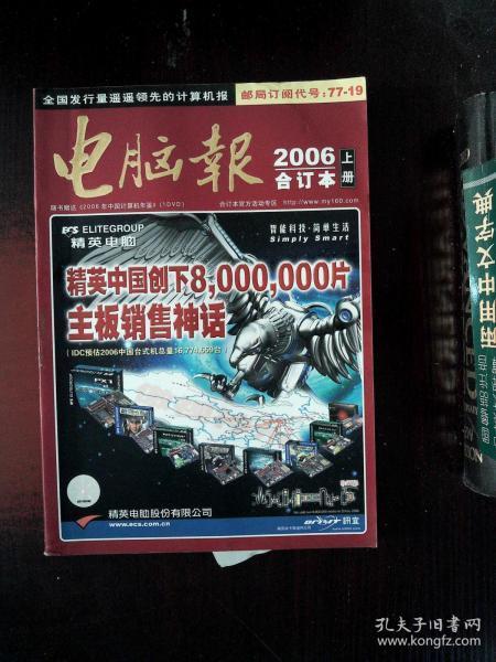 電腦報 2006合訂本 上冊