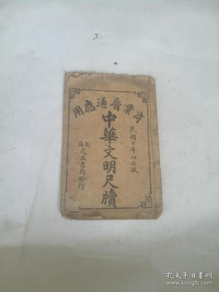 商業普通應用中華文明尺讀卷二