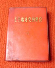 文革红宝书--毛主席论党的建设--35