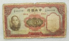 中央银行 法币华德路版 伍百圆 英国华德路版 民国25年