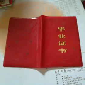 1985年高中毕业证